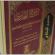 دفاع از امام بخاری و رد بر قزوینی رافضی