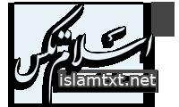 اسلام تکس