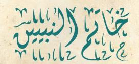 آیا در میان زنان نبی وجود داشته؟