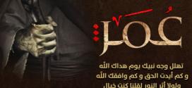 رد شبهات رافضی در مورد عمر بن خطاب رضی الله عنه